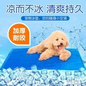 夏季狗狗涼席 寵物冰墊 凝膠涼墊夏天降溫泰迪狗墊子 zh4052『東京潮流』