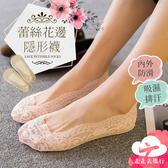 走走去旅行99750【DH001】蕾絲花邊隱形襪 超薄款女款 淺口隱形船襪 冰絲 蕾絲花邊襪 矽膠防滑 5色