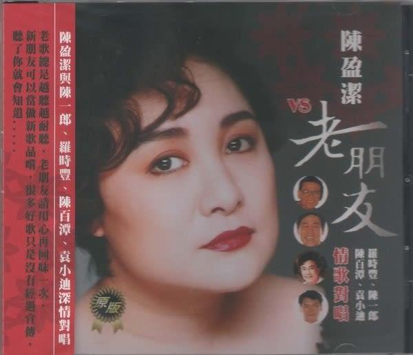 陳盈潔VS老朋友 情歌對唱 CD (購潮8)