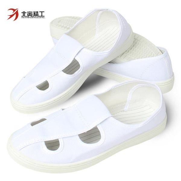 防靜電鞋子四孔鞋白色帆布無塵鞋工作鞋男女士透氣勞保鞋工鞋 格蘭小舖