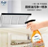 泡沫抽油機清洗劑去油神器廚房清潔劑重油污強力去污 花樣年華