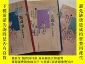 二手書博民逛書店罕見疑案奇事Y11359 江民 編 江蘇古籍出版社 出版1988