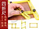 HY002 四折尺 塑膠尺 四邊折尺 多功能 活動 丈量 公英制量角器 量角尺 萬能角度規 裝潢木工