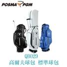 POSMA PGM 高爾夫球包 標準球包 拖輪 大容量 防水 白 QB029WHT