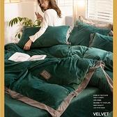 床上四件套珊瑚絨雙面絨法蘭絨床單被套冬季【聚可愛】