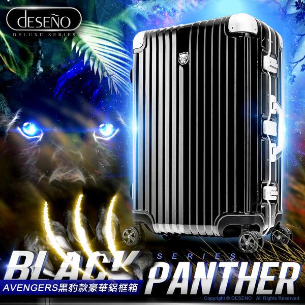 Deseno Marvel 漫威復仇者 鏡面 PC 20吋 細鋁框箱 行李箱 旅行箱 黑豹 DL2413