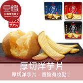 【即期良品】日本零食 calbee厚切洋芋片(原味/奶油/黑胡椒)