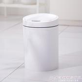 垃圾桶 妙然8L智慧感應垃圾桶帶蓋衛生間有蓋廁所衛生間充電紙簍自動開蓋 MKS萬聖節狂歡