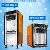 杰孚全自動冰淇淋機商用BQL25雪糕機甜筒機軟質冰淇淋機冰激凌機igo『櫻花小屋』
