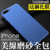 ToGetheR+【ATG106】iPhoneX/8/8Plus/iPhone6Plus/iPhone7/iPhone7Plus 美線磨砂全包硬殼手機殼(五色)