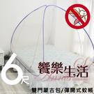【安妮絲Annis】雙開門立體驅蚊蒙古包蚊帳(白)6尺加大、透氣雙門彈開式防蚊帳蓬/四角鬆緊帶固定