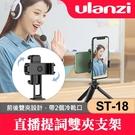 【現貨】Ulanzi ST-18 雙夾 ...