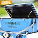 台製80公升行動冰箱80L保溫桶保溫箱....