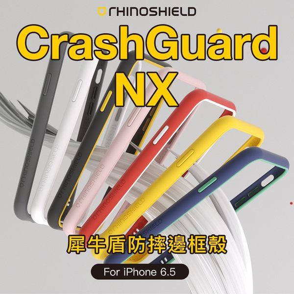 犀牛盾 CrashGuard NX 防摔邊框殼 iPhone Xs Max 6.5 防摔 防爆 輕鬆拆卸 邊框 防摔 保護殼 保護框 手機殼