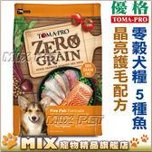 ◆MIX米克斯◆即期下殺↘4折  保存期2018/11月  優格.零穀全齡犬用晶亮護毛配方【五種魚5.5磅】