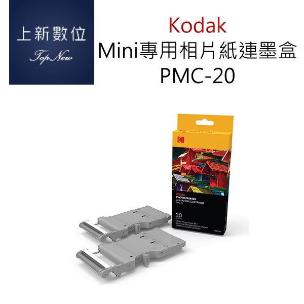 《台南-上新》 Kodak 柯達 Mini PM-210專用相片紙連墨盒 PMC-20 (2色帶+20張相紙) 熱昇華 公司貨 PMC20