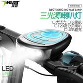 夜騎自行車燈前燈喇叭燈可充電強光手電筒山地車死飛騎行裝備配件 潮流前線
