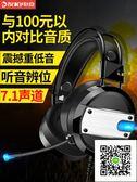 頭戴式耳機  電腦耳機頭戴式耳麥7.1聲道電競網吧有線帶話筒 歐歐流行館