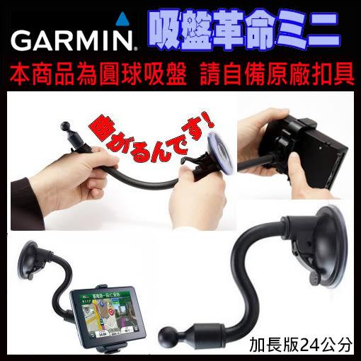 garmin nuvi gps 2455 2465 2555 2585 2585t 2465t 40 42 50 51 52 57加長支架固定架長蛇管吸盤