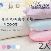 信封式粉彩枕頭保潔墊(2入)【安妮絲Annis】台灣製造 枕墊/枕套/枕頭墊 迅速拆換‧容易清洗