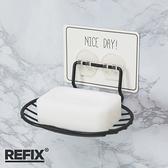 無膠痕 肥皂架 無痕【C0142】Refix利酷貼烤漆肥皂架 MIT台灣製 完美主義