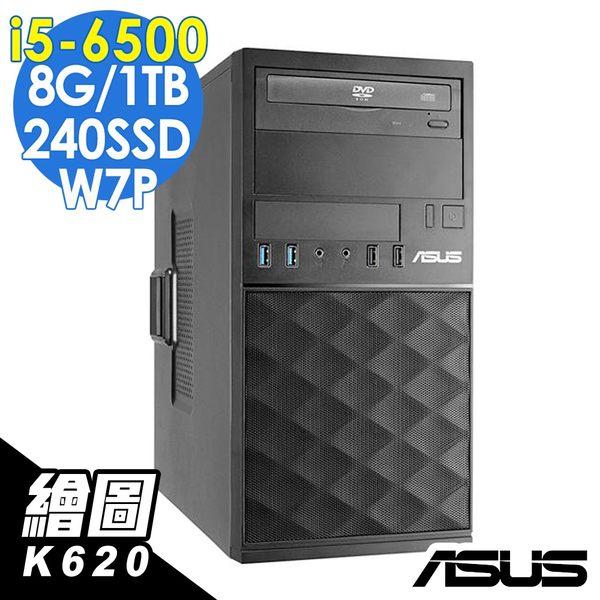 【現貨】ASUS電腦 MD330 i5-6500/8G/1TB+240/K620/W7P 商用電腦