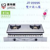 【PK廚浴生活館】高雄喜特麗 JT-2999S 雙口嵌入爐 JT-2999 實體店面 可刷卡