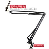 大懸臂支架 話筒架  金屬加厚版 電容麥克風桌面手機攝像頭懸掛架
