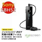 TWMSP★按讚送好禮★EyeScreen Sony SBH52 智慧型藍芽耳機 保固半年 EverDry PET 拒油拒水 耳機保護貼
