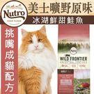 【培菓平價寵物網】Nutro美士曠野原味》成貓配方(冰湖鮮甜鮭魚)貓糧-2lbs/907g