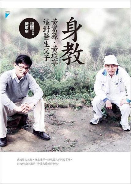 (二手書)身教:黃富源‧黃瑽寧這對醫生父子