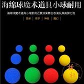 12個裝 魔幻小球海綿小球耐用海綿魔術道具【橘社小鎮】