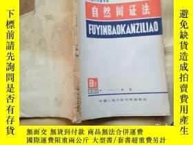 二手書博民逛書店罕見自然辯證法1979年1-3月Y241414 中國人民大學書報
