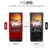 樂創全自動咖啡飲料奶茶一體機商用速溶咖啡機多功能立式冷熱豆漿igo『潮流世家』