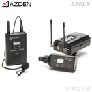 EGE 一番購】日本 AZDEN 330LX 廣播級一對二無線領夾式麥克風+XLR無線電接收器 雙通道【公司貨】
