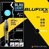 德國BLUFIXX藍光固化膠 補充膠 硬質型亮黑色 德國製