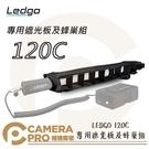 ◎相機專家◎ LEDGO 120C 專用遮光板及蜂巢組 適AltaTube 120C 網格格柵 80C 180C 公司貨