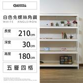 工作櫃 展示櫃 白色免螺絲角鋼 五層展示櫃 7x1x6尺 儲藏架 置物櫃 紅酒架 收納櫃 空間特工W7010652
