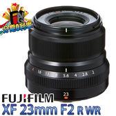 【24期0利率】Fujifilm XF 23mm F2 R WR 恆昶公司貨 ((黑色)) 保固一年 富士