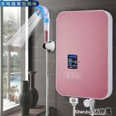 熱水器 FSGUMI/RZJ70S電熱水器即熱式家用快速恒溫小型衛生間淋浴洗澡機 LX【小天使】