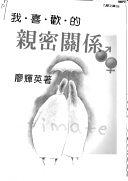 二手書博民逛書店 《我喜歡的親密關係》 R2Y ISBN:9574441326