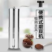 咖啡機 手搖磨豆機咖啡豆研磨機家用手動不銹鋼咖啡機小型磨粉機 免運直出