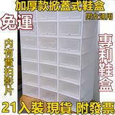 專利鞋盒 現貨【21入裝】加厚款掀蓋式鞋盒 鞋子收納盒 收納鞋盒 組合鞋櫃鞋架 DIY組裝鞋盒