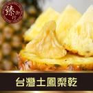 台灣土鳳梨乾-250g【臻御行】...