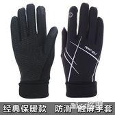 秋季男女戶外運動登山騎行開車防風防滑觸屏手套 YX3500『miss洛羽』
