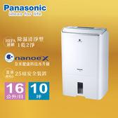 Panasonic國際牌 16公升 清淨除濕機 F-Y32EH 智慧節能