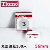 Tiamo丸型濾紙3號56mm 100枚入 圓形濾紙 適用滴漏咖啡/義式摩卡壺/冰滴咖啡/冰釀咖啡壺 HG3020