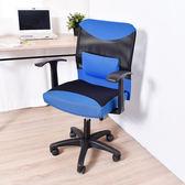 凱堡 透氣高靠背厚腰墊辦公椅/電腦椅 椅子 書桌椅 椅【A10124】