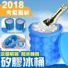 (大號) 矽膠冰桶 極夏魔冰桶 製冰桶 冰桶 ice genie saving ice 製冰神器 風扇 出國 旅遊