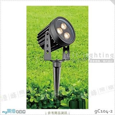 【投射燈】LED 1Wx3 黃光。鋁製品 砂黑色 高9cm※【燈峰照極my買燈】#gC104-2